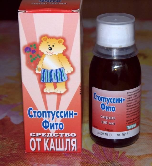 сироп от кашля детям от 1 года
