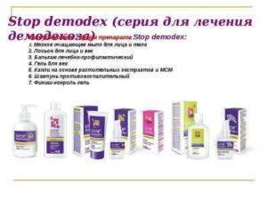 лечение демодекса народными средствами