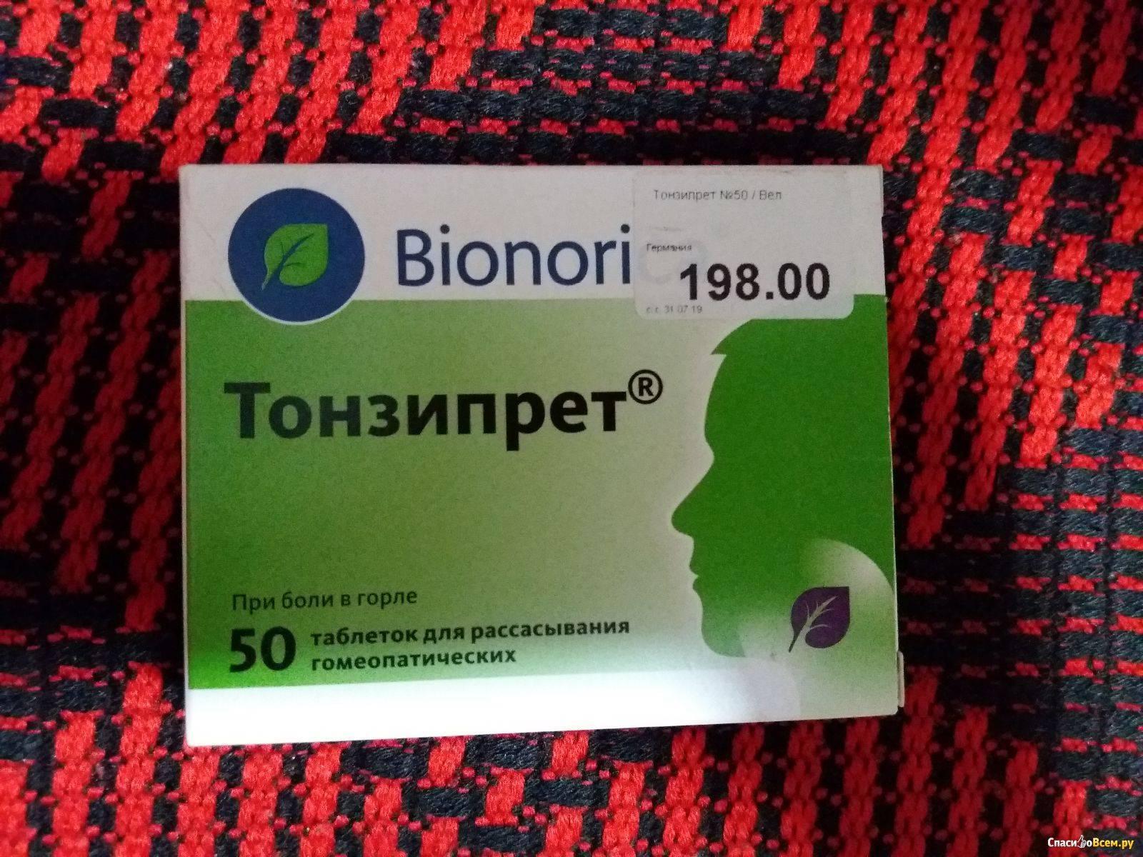 Таблетки для рассасывания для горла, 8 лучших препаратов – обзор