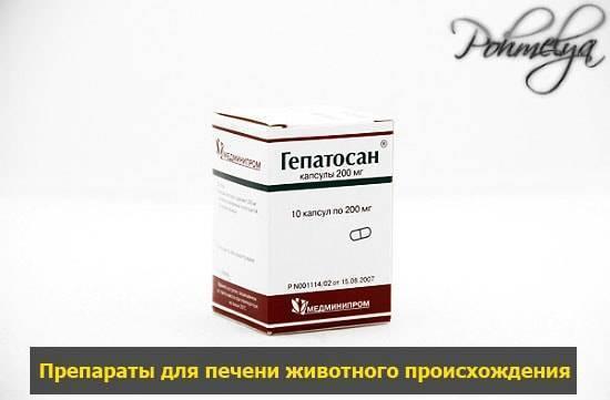 Лекарство для восстановления печени после алкоголя