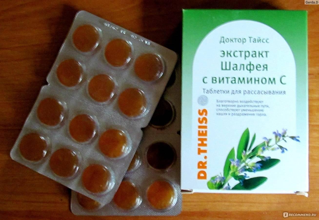 Какие леденцы от кашля разрешены при беременности