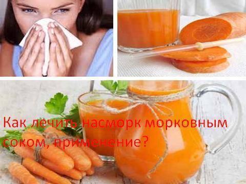 Морковный сок от насморка рецепты отзывы противопоказания
