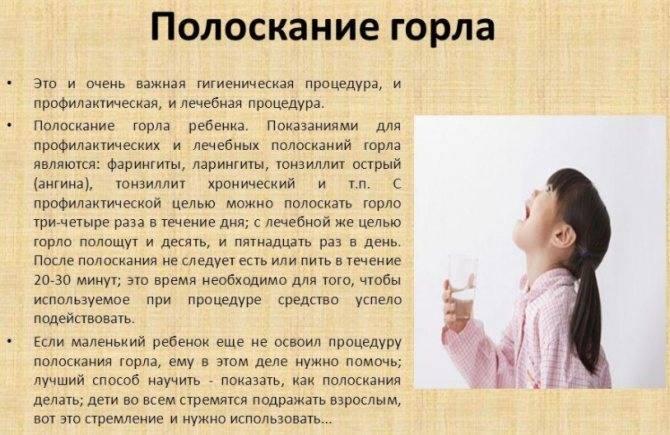 красное горло у ребенка народные средства