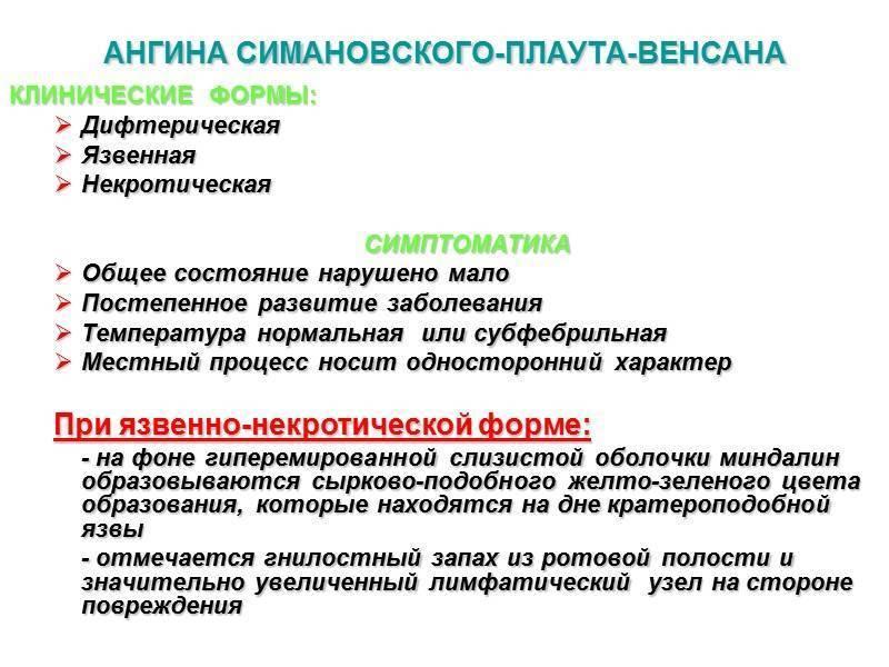 Язвенно-пленчатая ангина симановского-плаута-венсана