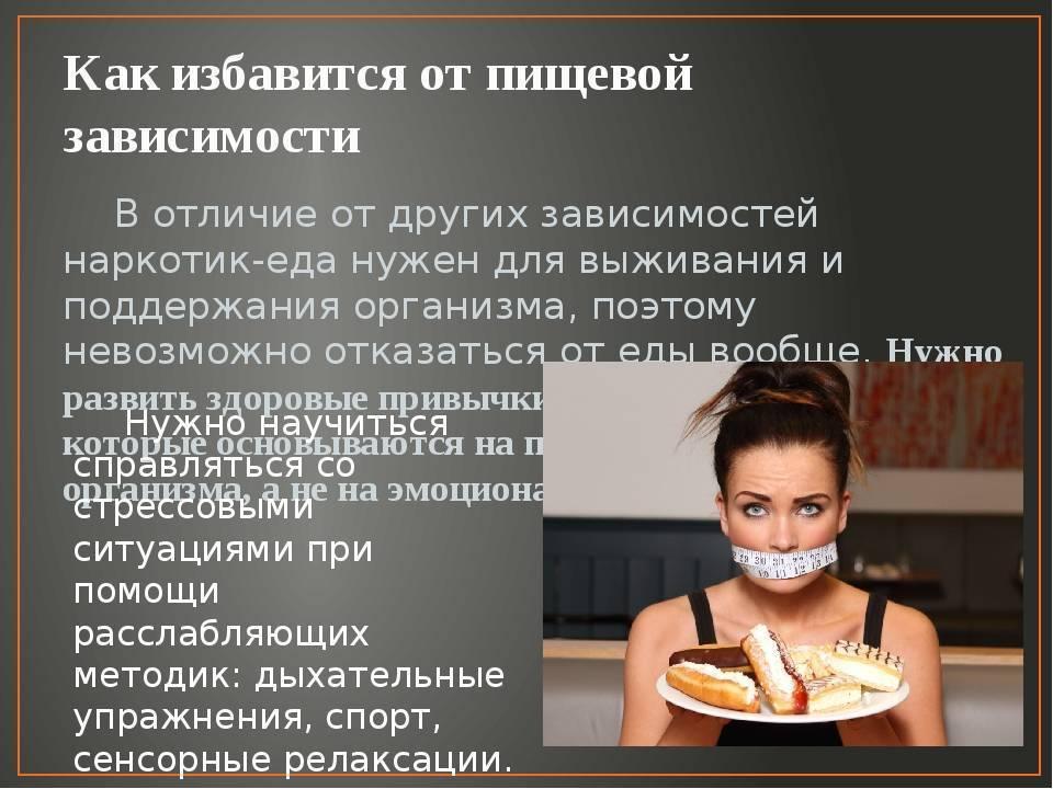 избавление от пищевой зависимости