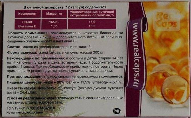 Расторопша для печени в таблетках: отзывы и инструкция
