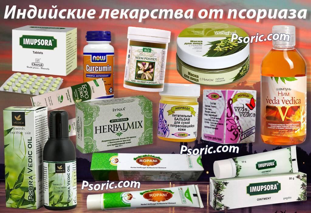 Крема от псориаза — список самых эффективных препаратов