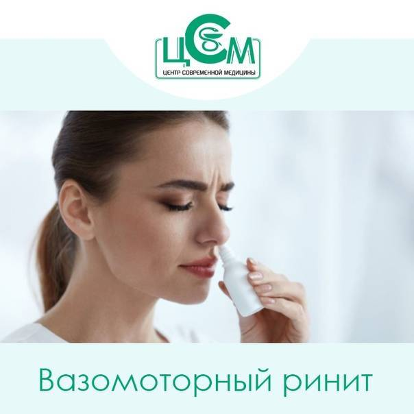 Вазомоторный ринит (насморк) у взрослых: причины возникновения, симптомы и способы лечения