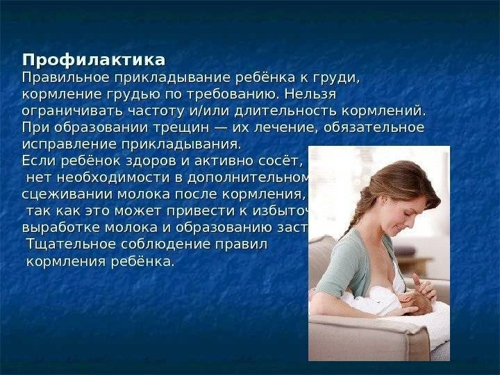 принципы профилактики мастита после родов