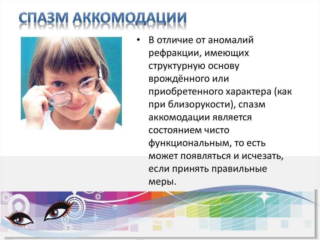Спазм аккомодации у детей — лечение