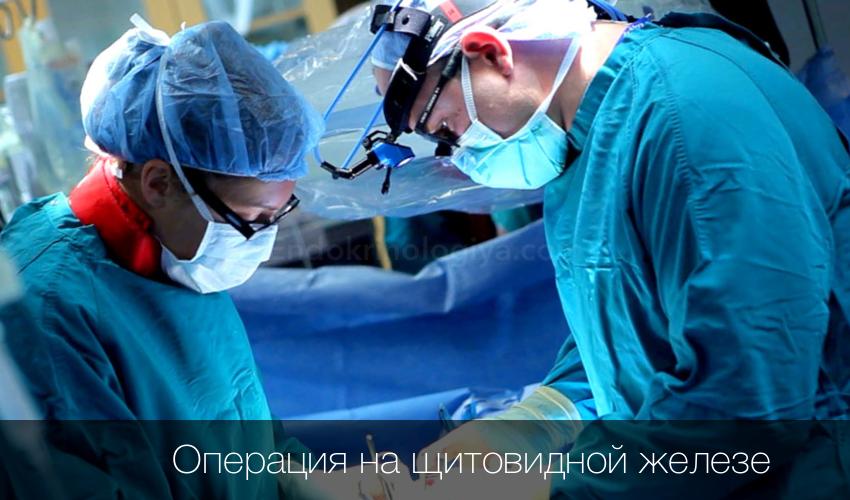 заболевания щитовидной железы оперативное лечение