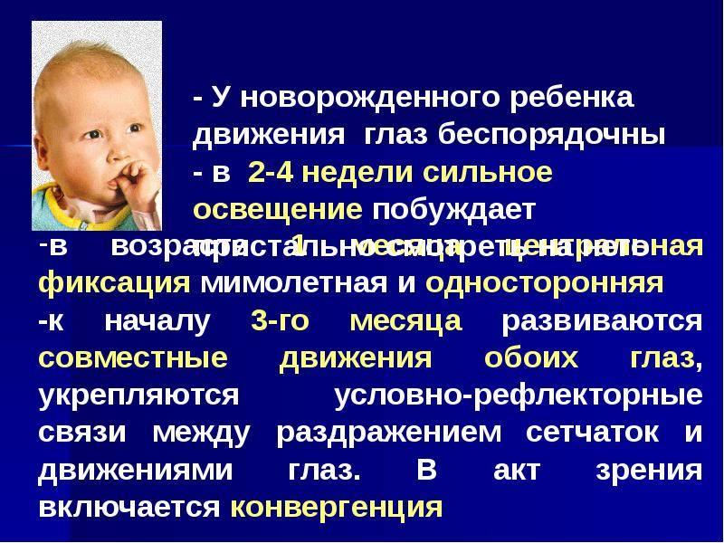 зрение у новорожденного ребенка