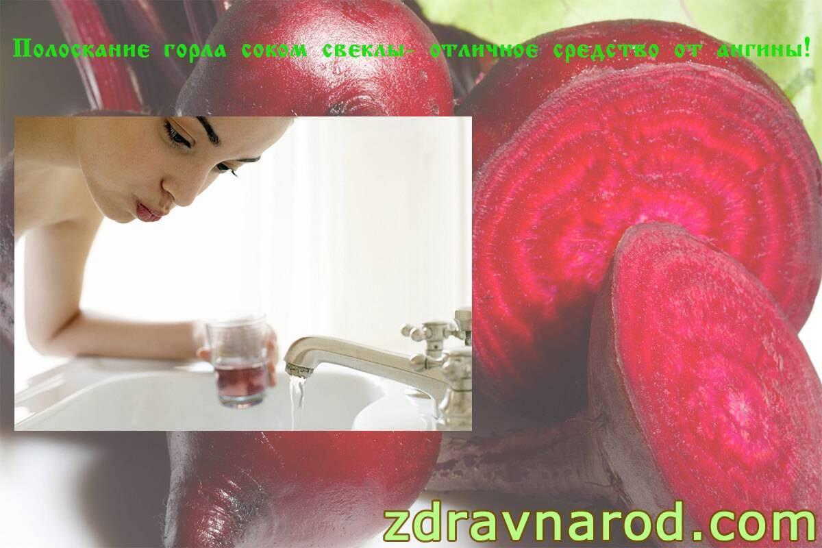 Рецепты лечения ангины свекольным соком для детей и взрослых