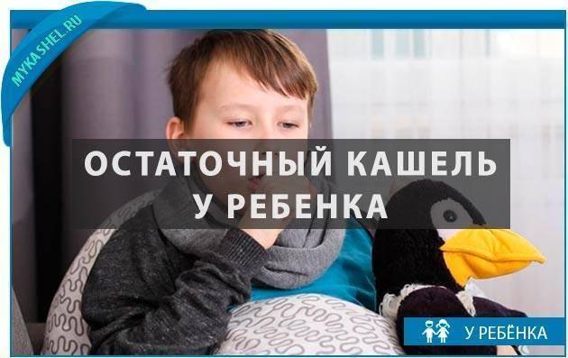 как убрать остаточный кашель у ребенка