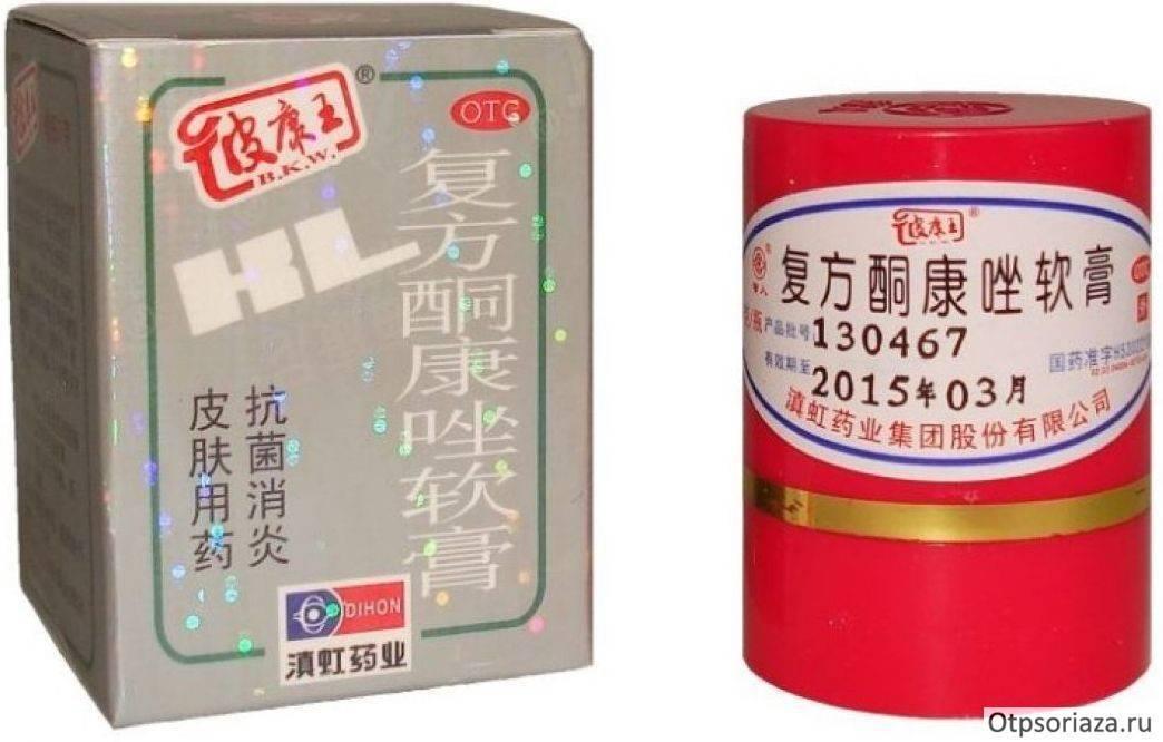 китайское лекарство от псориаза