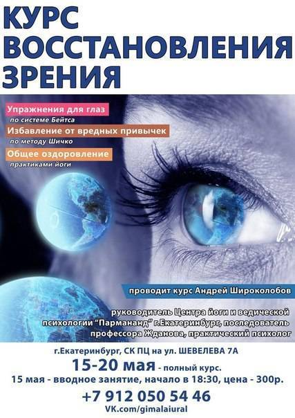 Разбираем метод бейтса по восстановлению зрения