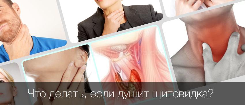 Что делать, если давит и душит щитовидка?