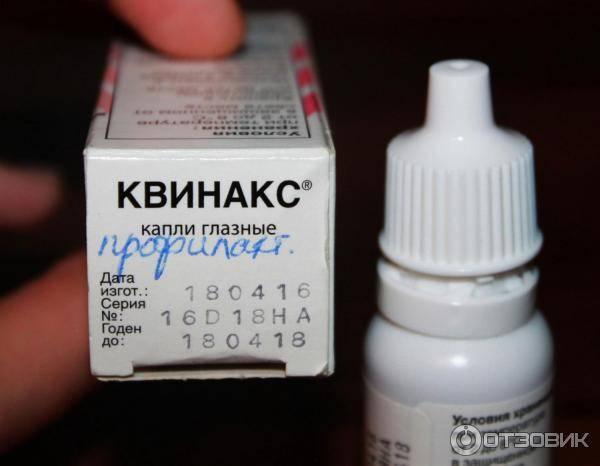 Квинакс — препарат для глаз. инструкции, показания, отзывы и аналоги