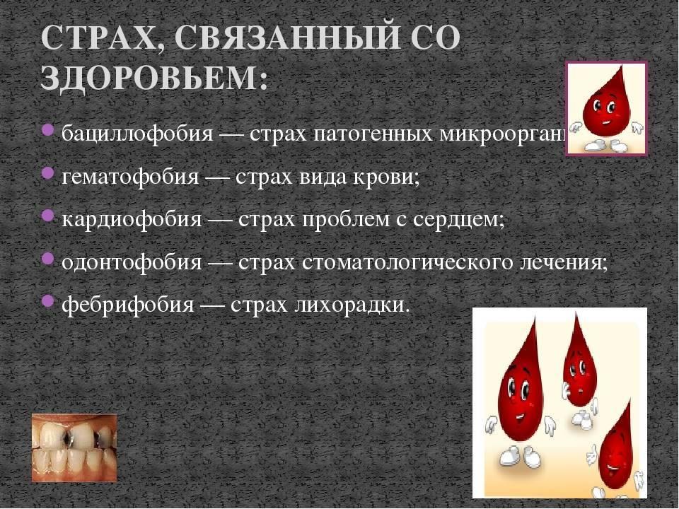 Гемофобия: причины заболевания, основные симптомы, лечение и профилактика