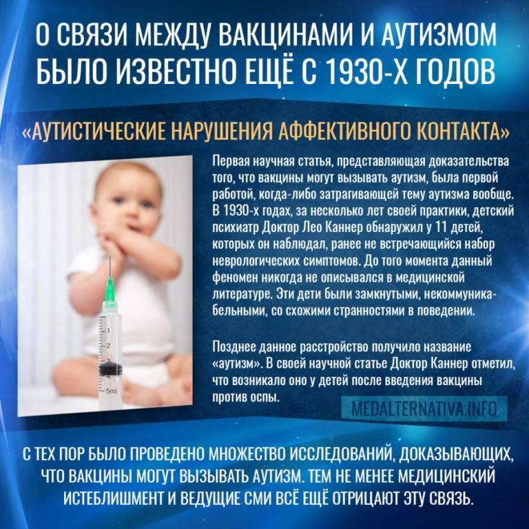 Аутизм от прививок