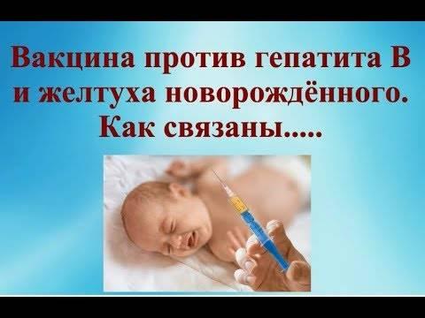 прививка в роддоме от гепатита в