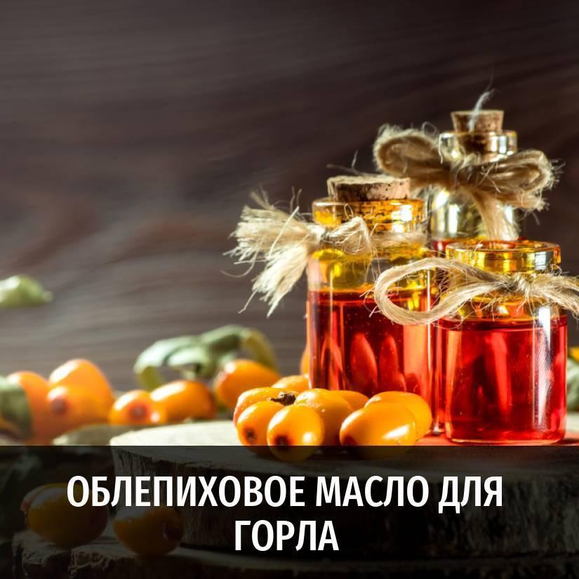 Лечение горла облепиховым маслом