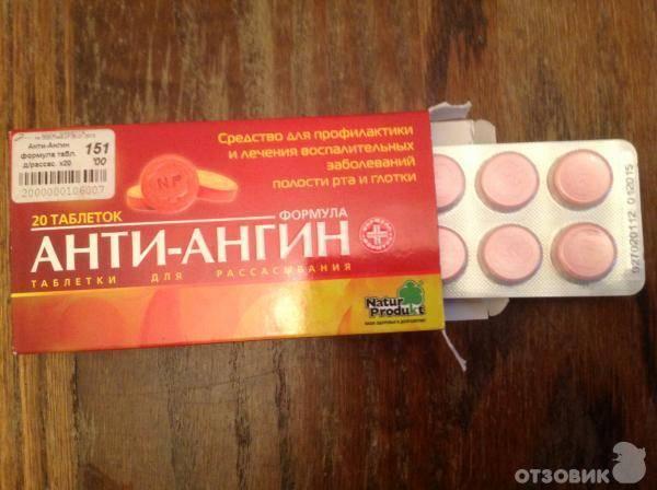 рассасывающие таблетки от ангины