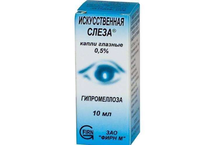 искусственные слезы капли для глаз