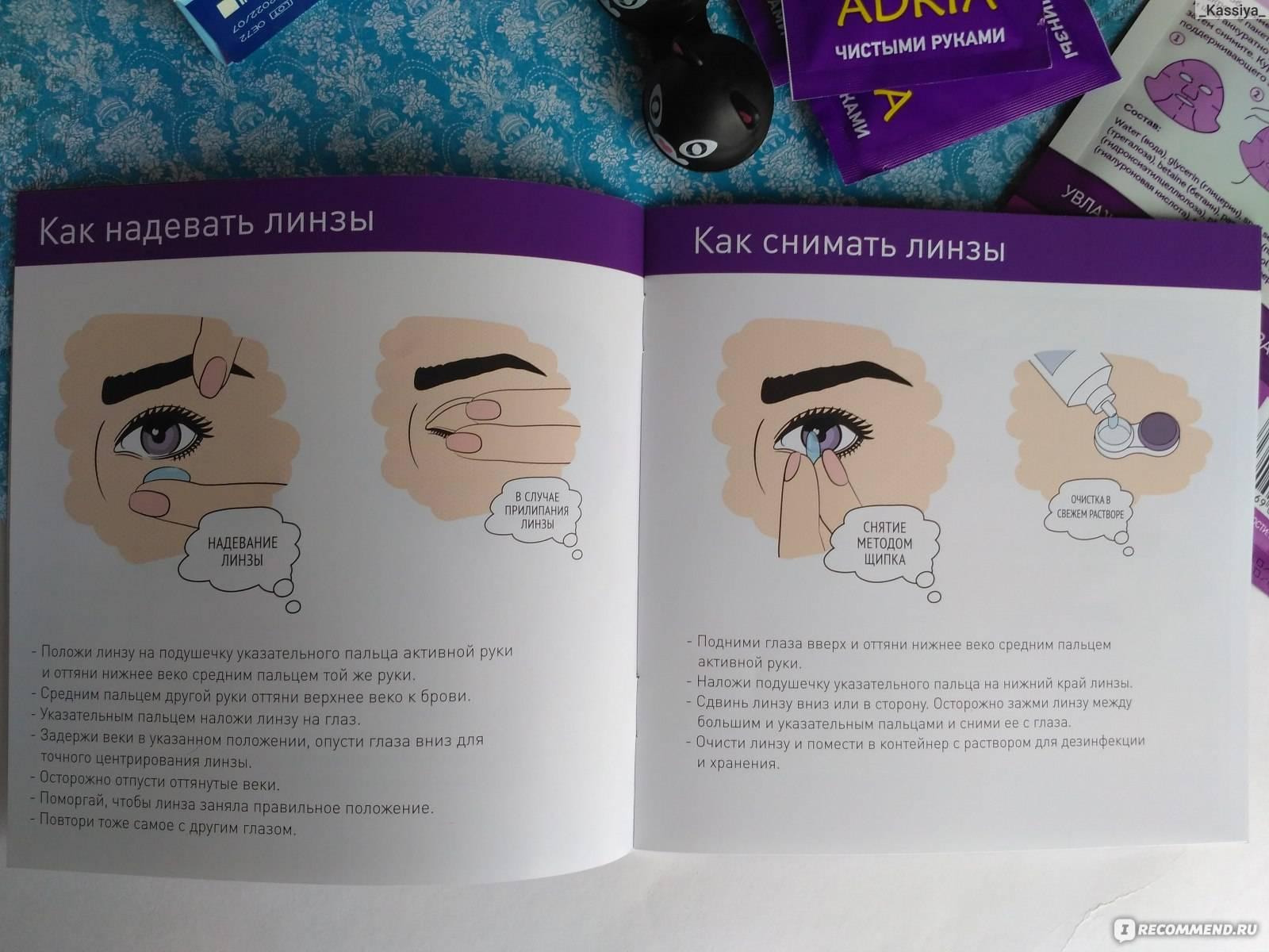 как вытащить линзу из глаза