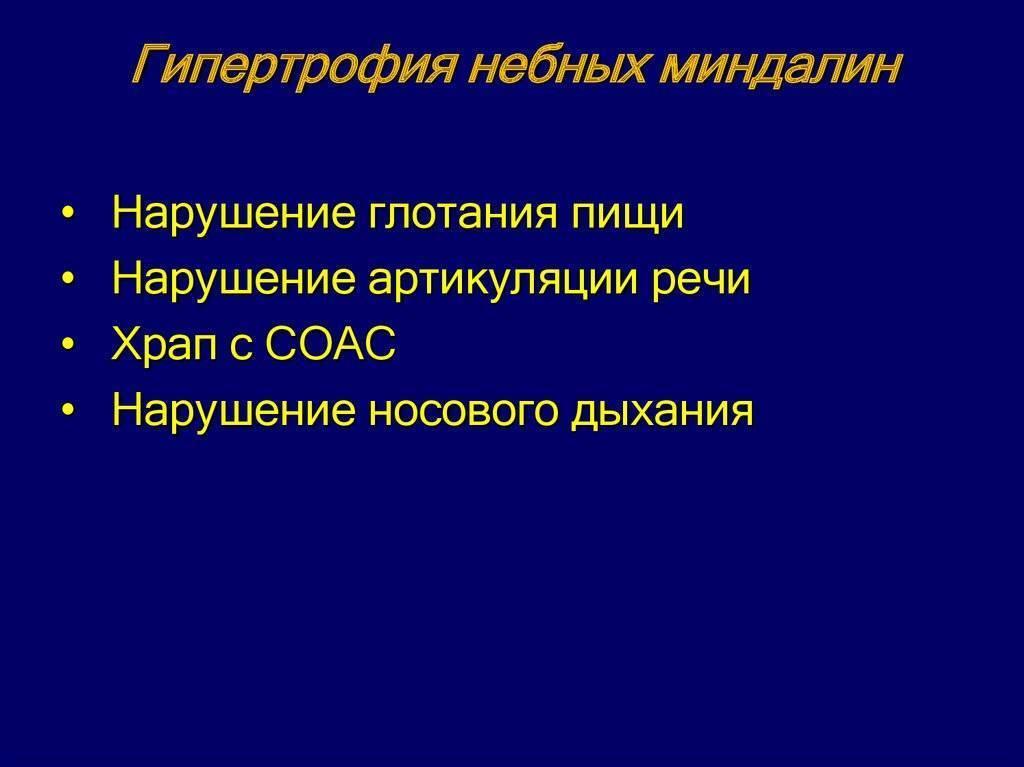 Гипертрофия миндалин iii-й степени....