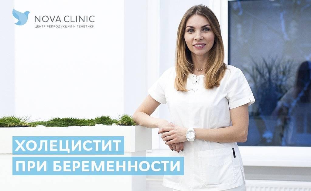 Симптомы и лечение холецистита у женщин при беременности