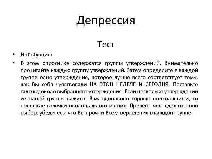 признаки депрессии у подростка тест