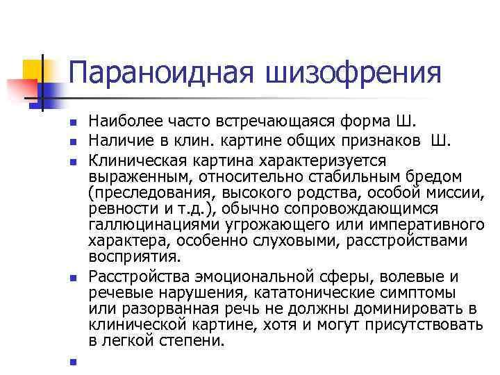 Параноидная шизофрения - paranoid schizophrenia - qwe.wiki