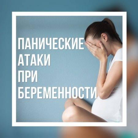 панические атаки во время беременности что делать