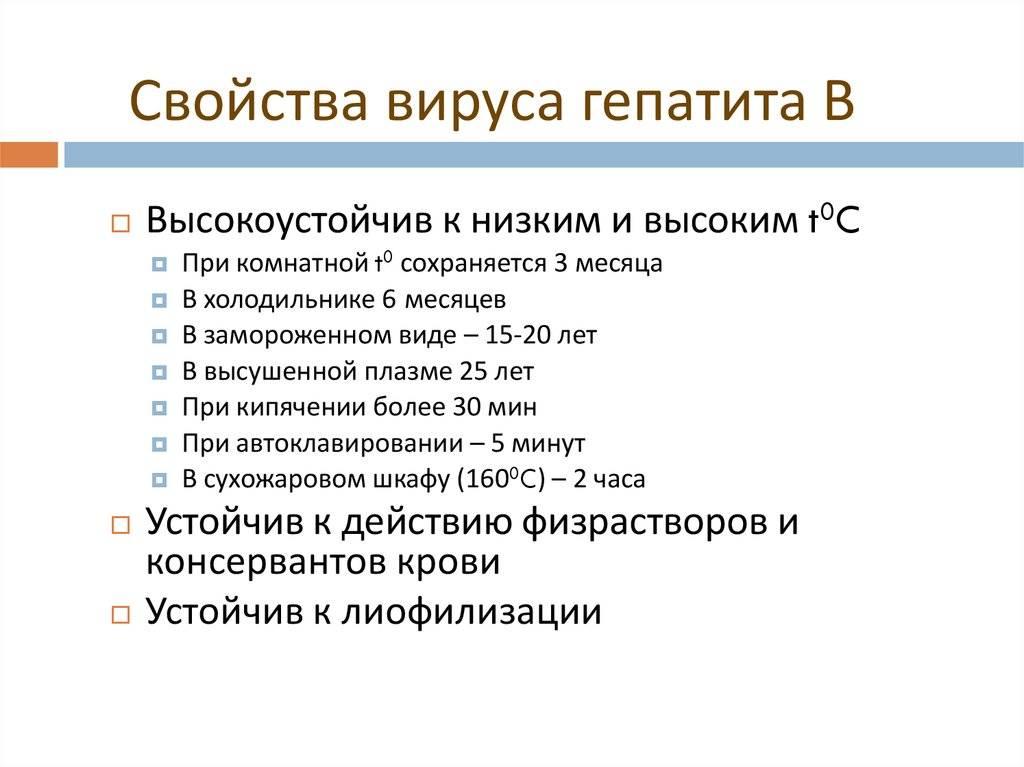 При какой температуре гибнут вирусы гепатита