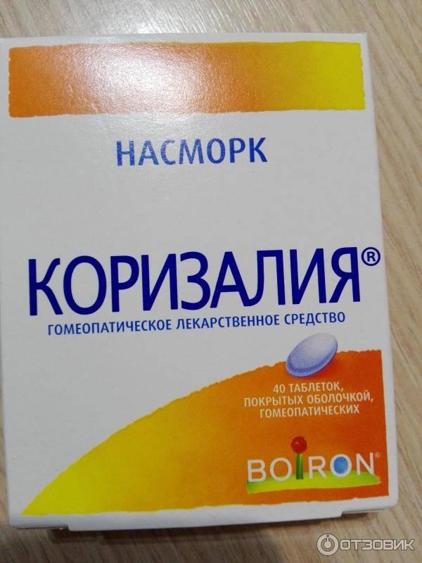 гомеопатические препараты от насморка