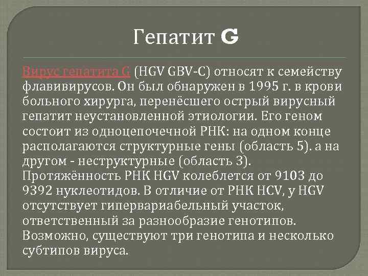 Симптомы, анализы и лечение вирусного гепатита g