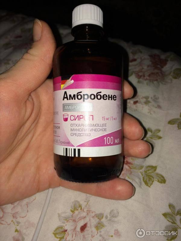 Отхаркивающий сироп от кашля - недорогой и эффективный