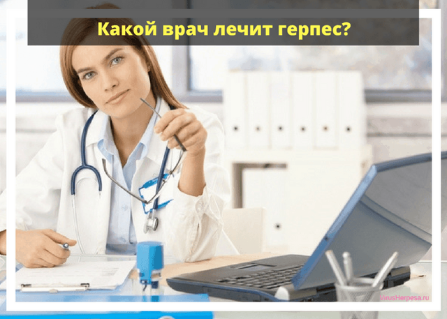 какой врач лечит герпес на теле