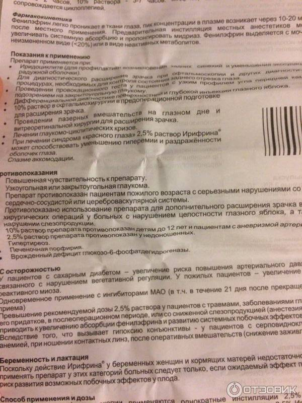 Инструкция по применению препарата ирифрин бк и свойства лекарственного средства