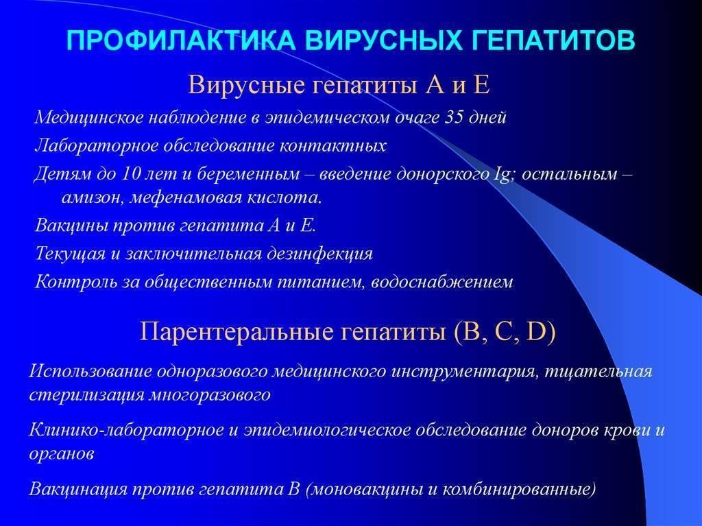 Острый вирусный гепатит с: причины, симптомы, лечение, профилактика и прогноз