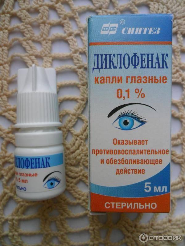 """Глазные капли """"диклофенак"""": инструкция, состав, аналоги и отзывы о применении"""