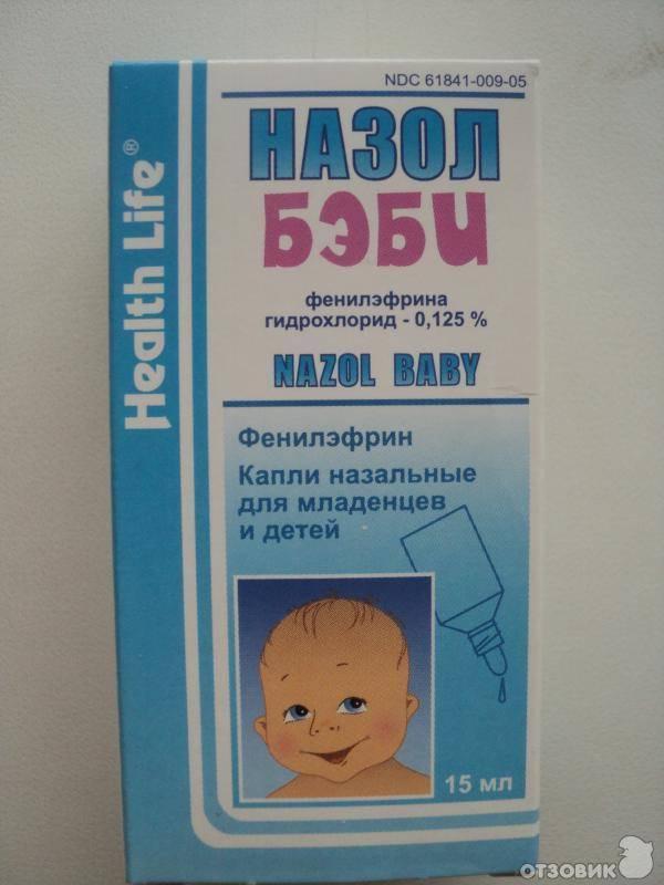 капли в нос для новорожденного от 0