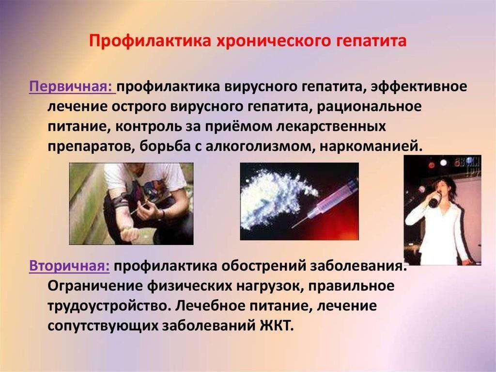 Вич и вирусные гепатиты: профилактика опасных заболеваний