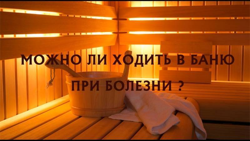 Баня при насморке