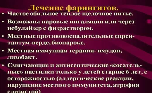 Фарингит при беременности: лечение и профилактика / mama66.ru