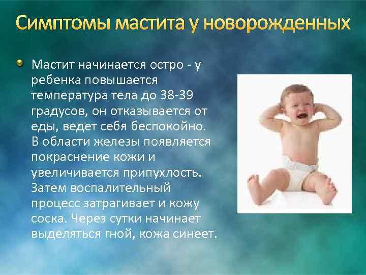 Опасен ли мастит у новорожденных и как лечить воспаление детских грудных желез