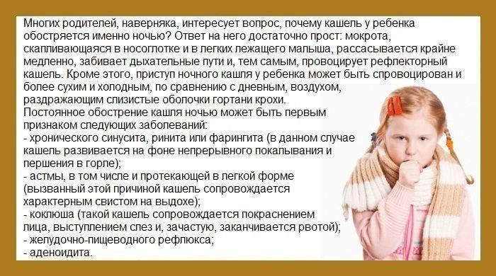 У ребенка кашель до рвоты: что делать? как помочь ребенку?