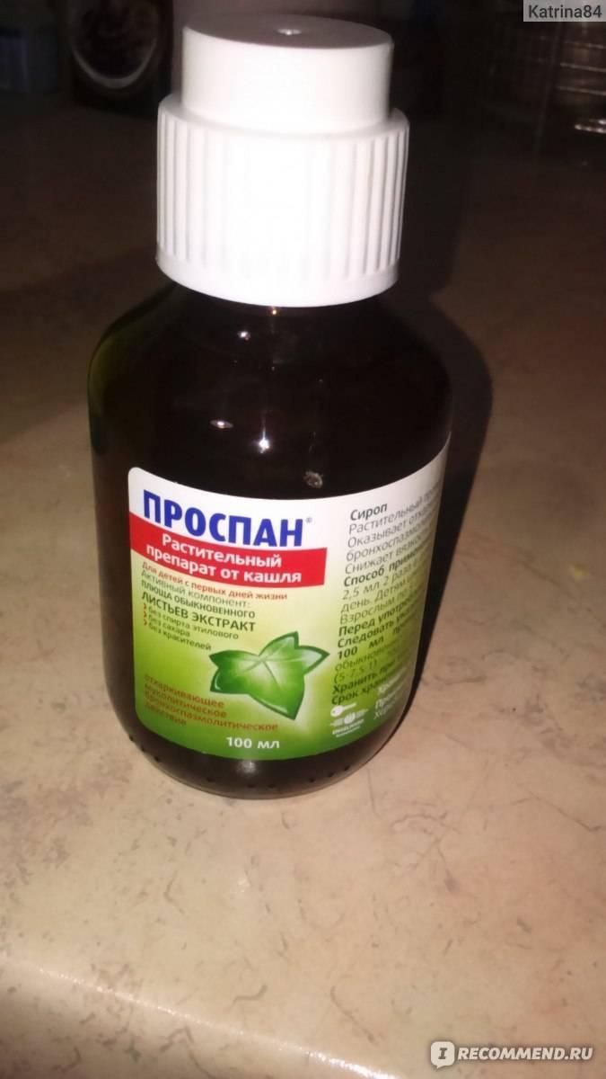 сироп от кашля для новорожденных
