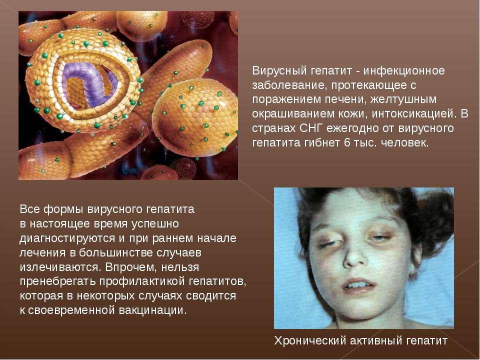 Гепатит б и гепатит д: причины, симптомы и лечение коинфекции